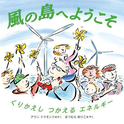 風の島へようこそ (福音館の科学シリーズ)   アラン・ドラモンド https://www.amazon.co.jp/dp/4834027066/ref=cm_sw_r_pi_dp_x_JyQizb9MEK56G