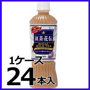 紅茶花伝ロイヤルミルクティ470ml PET24本【楽天市場】