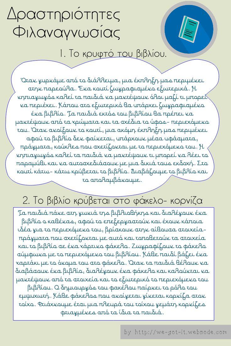 Δημιουργικές Δραστηριότητες φιλαναγνωσίας στο νηπιαγωγείο. Κρυφτό του βιβλίου και Το βιβλίο κρύβεται σε μια κορνίζα by http://we-got-it.webnode.com/