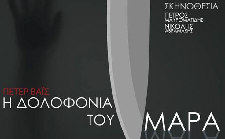 Θεατρική παράσταση με τίτλο: Η Δολοφονία του Μαρά - http://www.digitalcrete.gr/news/theatriki-parastasi-me-titlo-i-dolofonia-tou-mara-73022.html