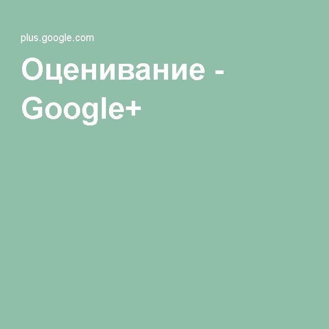 Оценивание - Google+