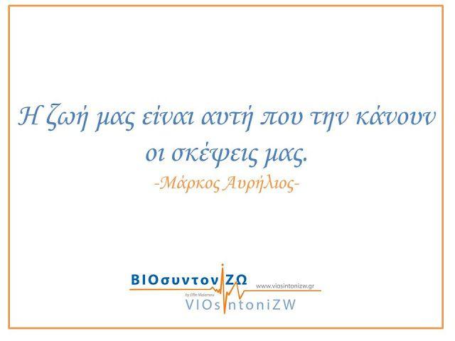 ΒΙΟσυντονίΖΩ - VIOsintoniZW :  Η ζωή μας είναι αυτή που την κάνουν οι σκέψεις μα...