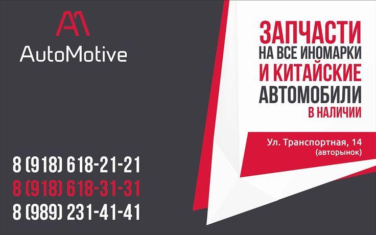 Наклейка на автомобиль для компании AutoMotive (Сочи)