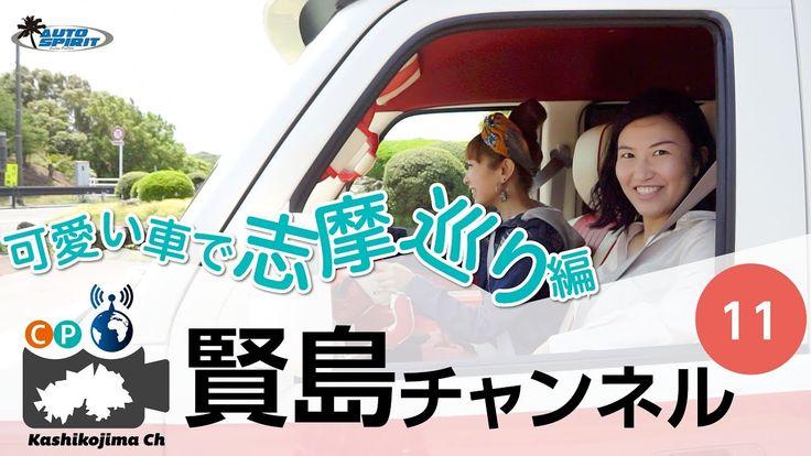 賢島チャンネルVol 11〜可愛い車で志摩巡り編〜