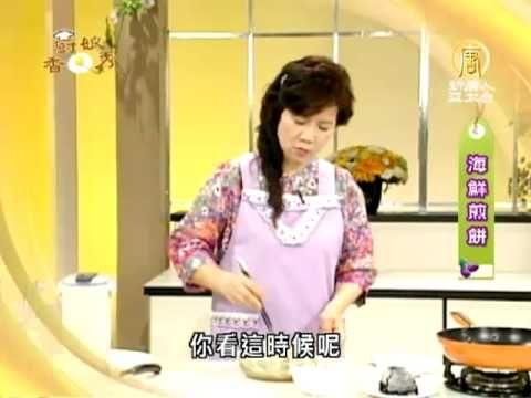 【海鮮煎餅_早餐_煎餅 韓式 海鮮】海鮮煎餅 - YouTube