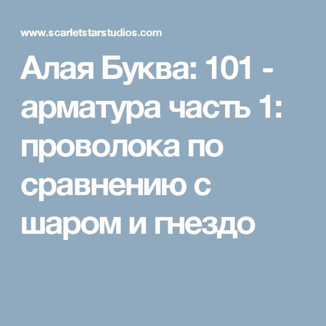 Алая Буква: 101 - арматура часть 1: проволока по сравнению с шаром и гнездо