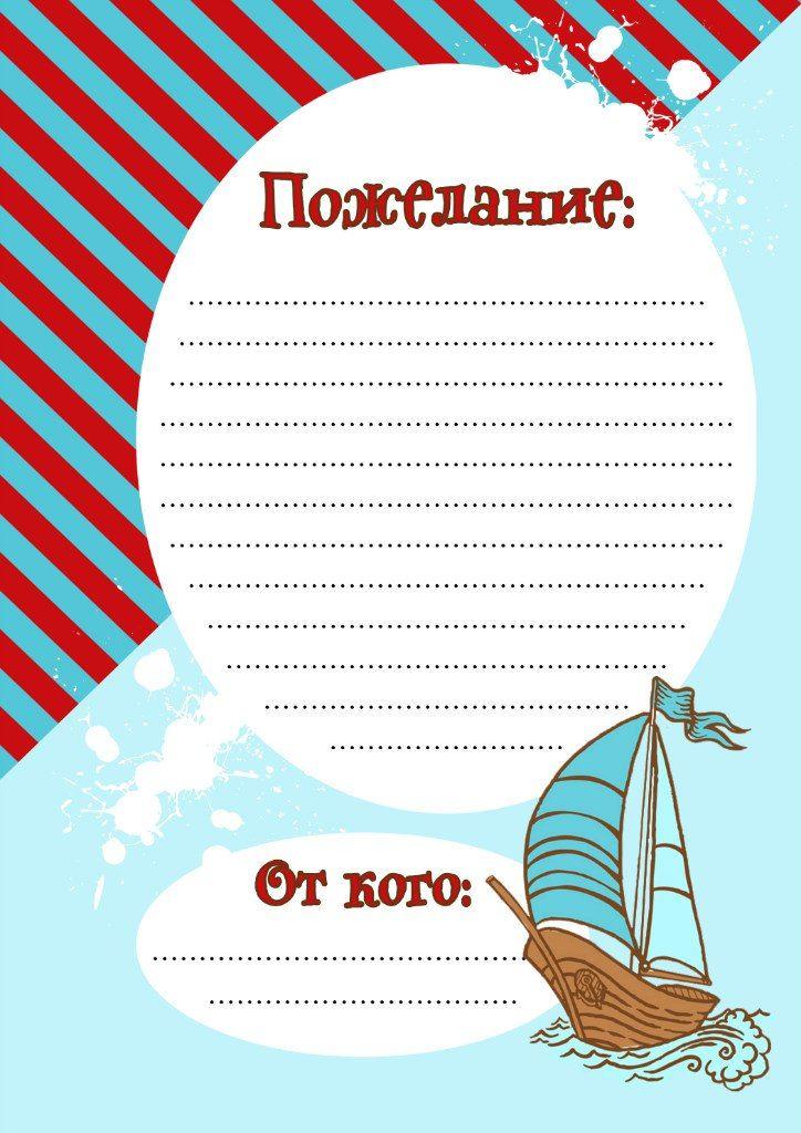 Морской стиль на Дне рождения. | Детский праздник своими руками