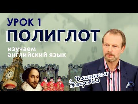 Полиглот 16 Английский. Урок 1 с Петровым. Полиглот английский за 16 часов с нуля!
