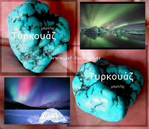 http://www.art-tarkasis.gr/index.php Πνευματικές ιδιότητες του Τυρκουάζ  Προστατεύει από οποιαδήποτε βλάβη Είναι σύμβολο φιλίας Φέρνει την ειρήνη στο σπίτι Το τυρκουάζ λέγεται ότι παίρνει τα χαρακτηριστικά του ιδιοκτήτη του Αν δωθεί σε φίλο ή εραστή φέρνει καλή τύχη και διώχνει τις κακές ενέργειες Βοηθά να έχουμε εσωτερική δύναμη.   Θεραπευτικές ιδιότητες του Τυρκουάζ.  Το τυρκουάζ είναι μια πολύ ισχυρή πέτρα επούλωσης και ίασης για όλο το σώμα. Βελτιώνει την ψυχική μας υγεία Έχει ειδικές…