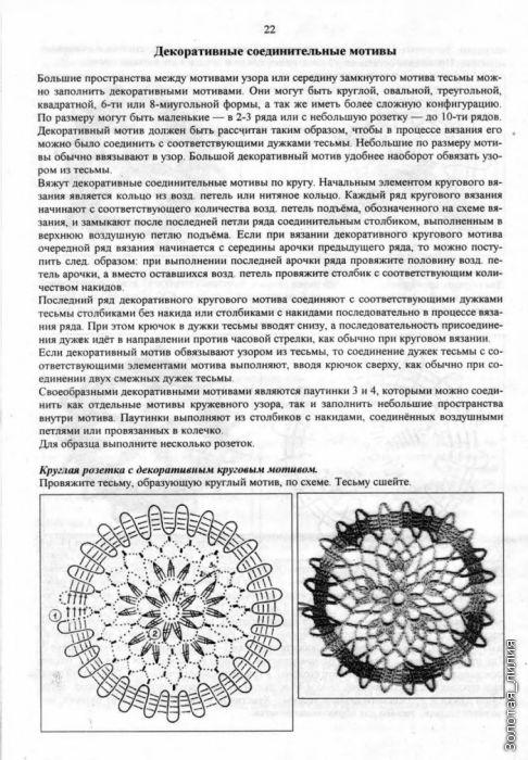 Как выполнить элементы кружева брюгге. Обсуждение на LiveInternet - Российский Сервис Онлайн-Дневников