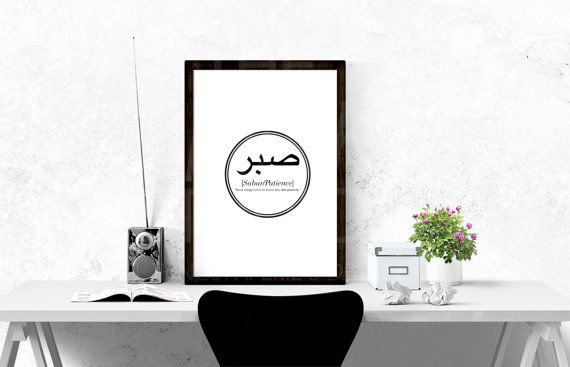 Sabar Patience Minimalist Poster by TheSPINKStudio on Etsy ...