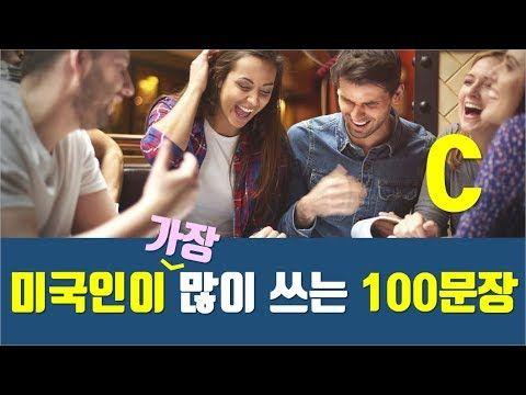 영어회화, 비디오로 배우는 생활영어회화 04 ★자막과 함께 보기, 35분 | 기초영어회화 - YouTube