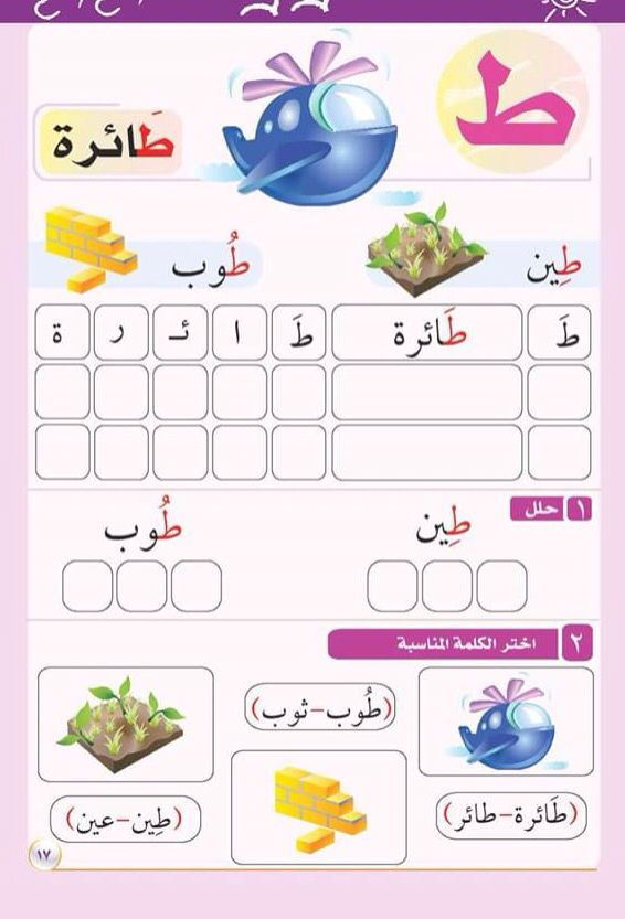 Lange arabische Namen + Transkription (Übung …