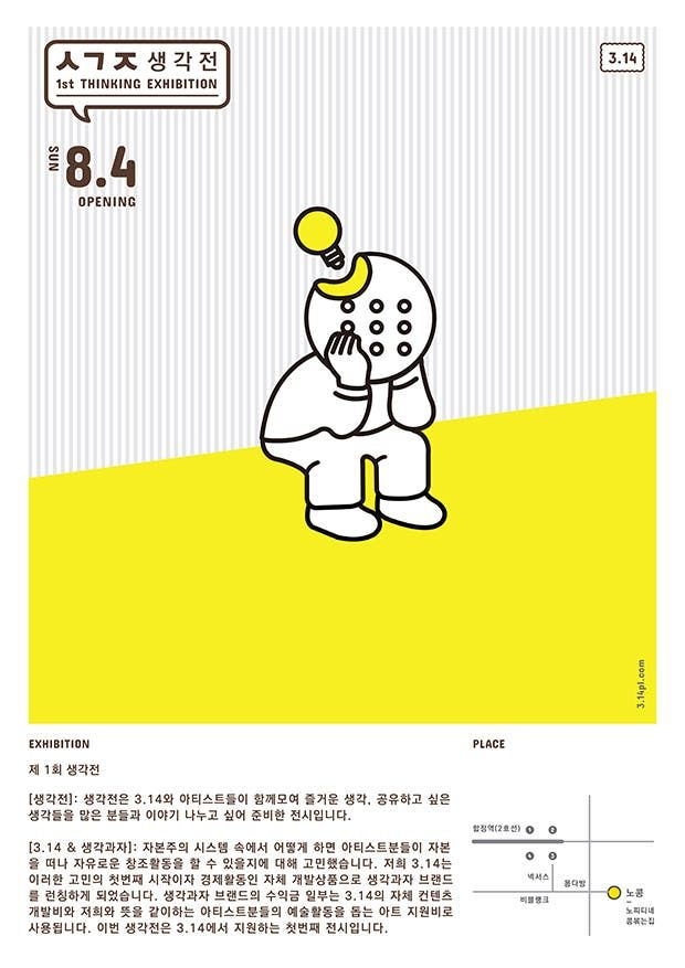 3.14 생각과자와 함께 하는 과자올림픽 미리 맛보기! :: 텀블벅