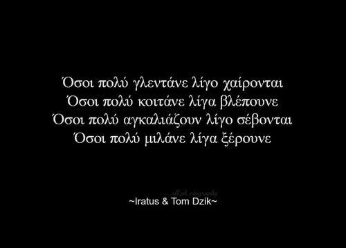 Οι πιο δημοφιλείς ετικέτες γι αυτήν την εικόνα συμπεριλαμβάνουν: greek quotes, greek και iratus