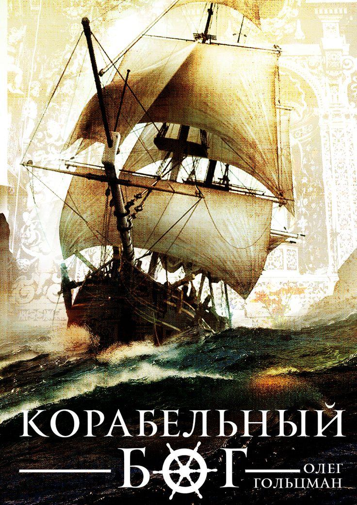 Книга о тайнах Сицилии.