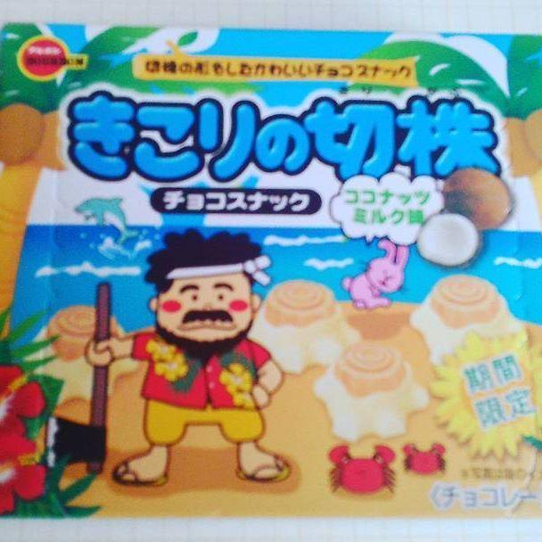 きこりの切株 #food