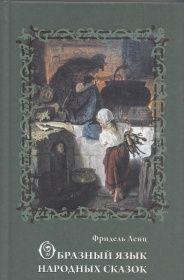 Ленц, Ф. Образный язык народных сказок
