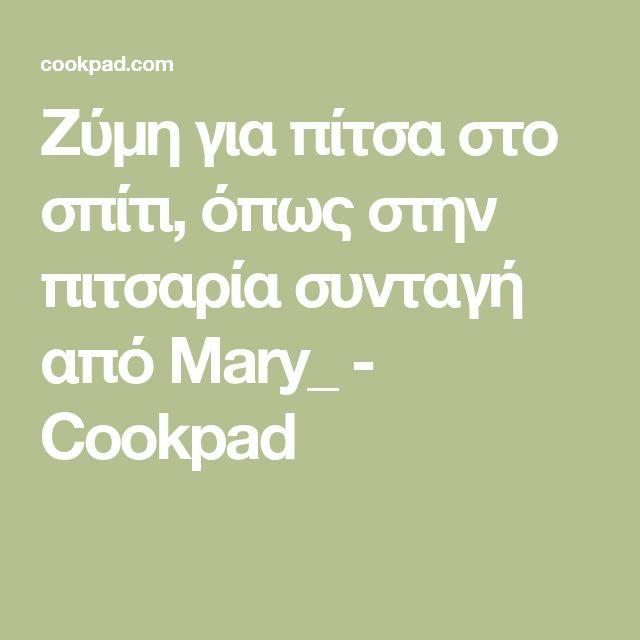 Ζύμη για πίτσα στο σπίτι, όπως στην πιτσαρία συνταγή από Mary_ - Cookpad