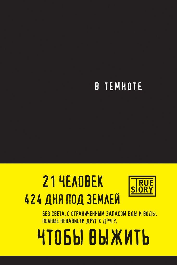 В темноте: Интернет-магазин Двадцать Восьмой, 28-ой, книги, комиксы, 28oi.ru