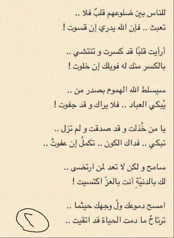 Pin By كل جميل قصير On أشعار Cool Words Arabic Quotes Words
