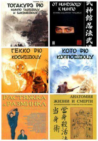 Наследие Ниндзя - Боевые искусства из 11 книг / В.В. Момот (1994-2007) PDF, DJVU