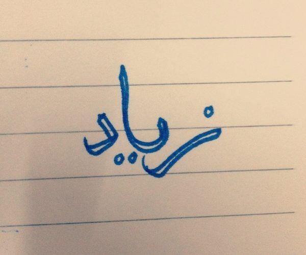 نتائج البحث عن صور عالية الجودة Arabic Calligraphy Calligraphy Image