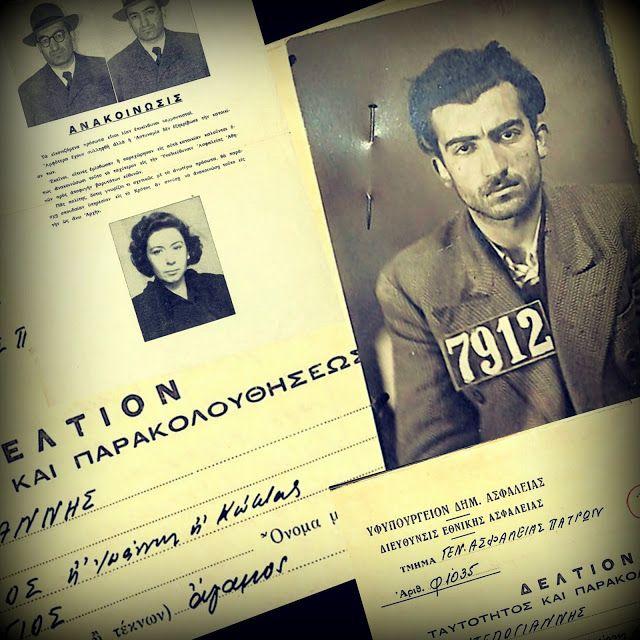 Στο φως απόρρητα αρχεία της Ασφάλειας για το ηγετικό στέλεχος του ΚΚΕ Νίκο Μπελογιάννη, που εκτελέστηκε πριν από 65 χρόνια...