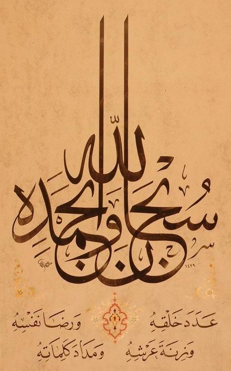 سبحـان الله و بحمده, عدد خلقه و رضا نفسه و زنة عرشه و مداد كلماته
