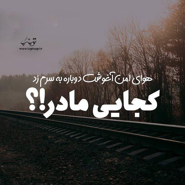عکس پروفایل در مورد فوت مادر Arabic Calligraphy Pics Calligraphy