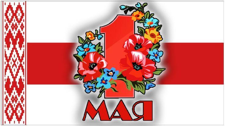 Акции протестов на 1 мая, день труда.  Митинги в Беларуси продолжаются
