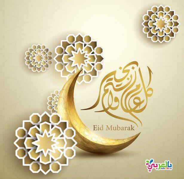 اجمل بطاقات تهنئة بالعيد 2019 صور عيد سعيد عيد مبارك بالعربي نتعلم Eid Mubarak Eid Al Adha Greetings Greetings