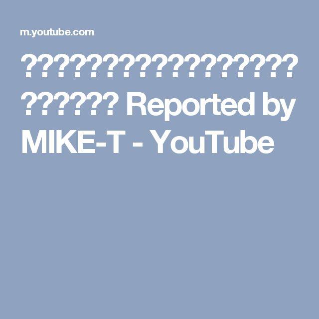 東日本大震災 福島第一原発元モニターからの証言 Reported by MIKE-T - YouTube