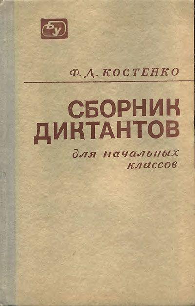 Сборник диктантов для начальных классов. Костенко Ф. Д. — 1972 г.