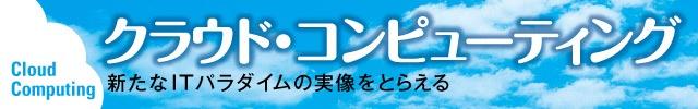 マイクロソフト、SkyDriveに音楽再生機能を追加か   クラウド・コンピューティング   トピックス   Computerworld - エンタープライズITの総合ニュースサイト