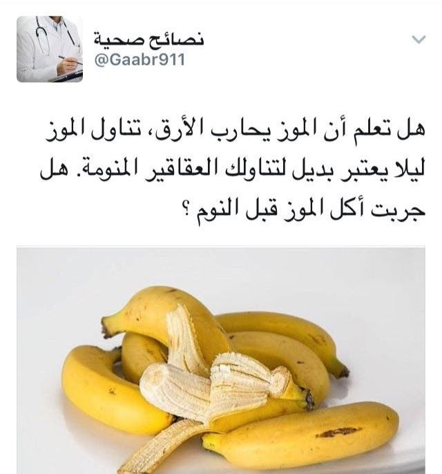 Pin By Moaed Al Zubade On فوائد صحية In 2021 Health Health Benefits Fruit