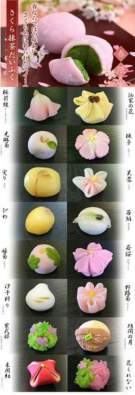Japanese wagashi confections for tea drinking.