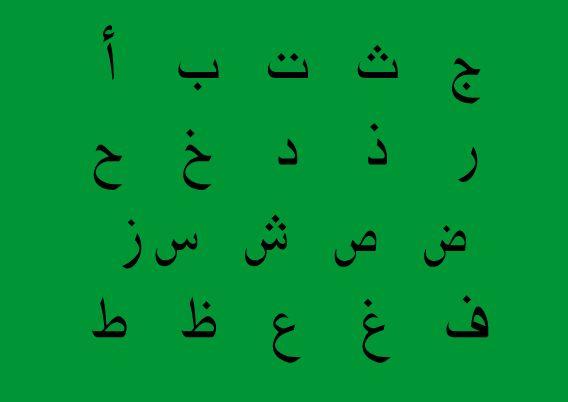Download Arabic Free Font Thabit