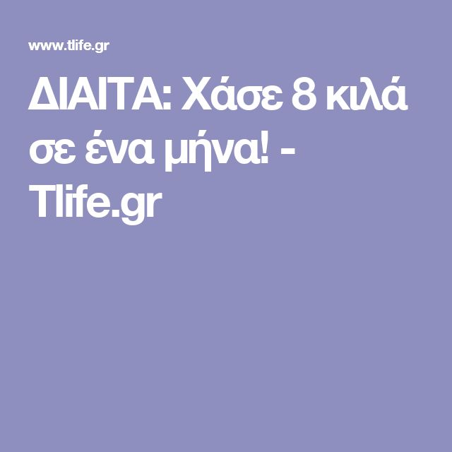 ΔΙΑΙΤΑ: Χάσε 8 κιλά σε ένα μήνα! - Tlife.gr