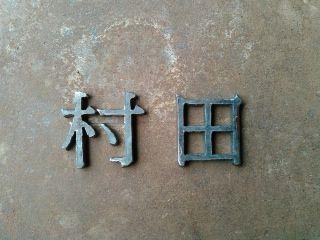 鉄 アイアン表札 ハンドメイド 鎌倉長谷より   ニュー鍛冶屋 小宮製作所