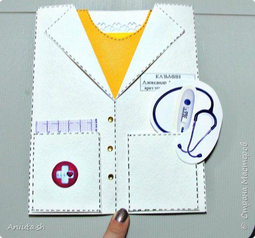 Картинки, открытка для врача своими руками детям