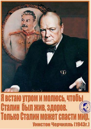 Уинстон Черчилль о Сталине.