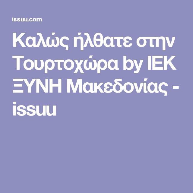 Καλώς ήλθατε στην Τουρτοχώρα by ΙΕΚ ΞΥΝΗ Μακεδονίας - issuu