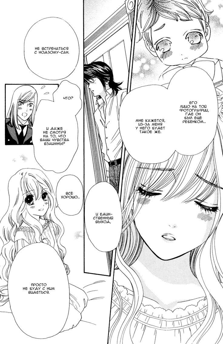 Чтение манги Босиком по розам 2 - 7 Суми избегает Нодзому - самые свежие переводы. Read manga online! - ReadManga.me