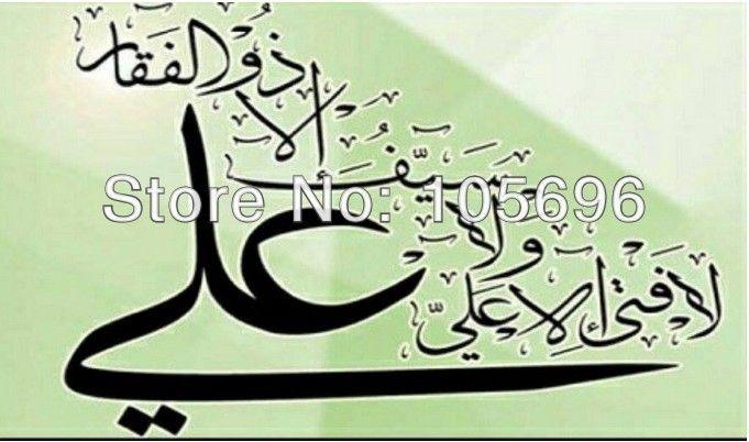 Индивидуальные каллиграфия home decor стикер стены искусства винил ислам этикета мусульманских дизайн SE15 55*80 см