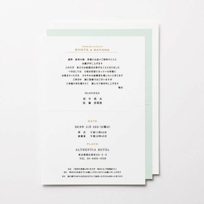 和コレクション招待状 Dahlia / ダリア レッド写真03