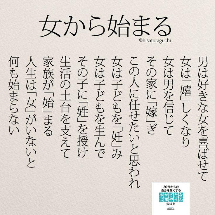 "4,752 Likes, 46 Comments - @yumekanau2 on Instagram: ""#女から始まる 。漢字の成り立ちから考えてみました。 . . . #女性#女子#ママ#お母さん #新米ママ#人生#自己啓発 #名言#ポエム#漢字 ."""