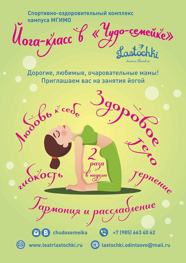 "Афиша для семейного клуба театра ""Ласточки"""