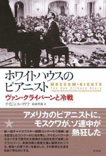 ホワイトハウスのピアニスト:ヴァン・クライバーンと冷戦   ナイジェル・クリフ :::出版社: 白水社 (2017/9/1)