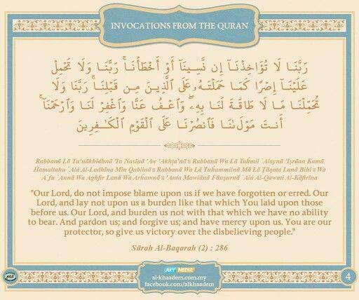 Surah Al-Baqarah 2:286